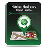 """Навигационная программа NAVITEL с пакетом карт """"Восточная Европа"""""""
