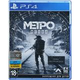 Игра Metro: Exodus для PS4 (8779399)