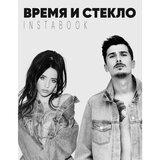 """bookchef """"Время и Стекло"""""""