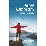 bookchef 280 днів навколо світу. Том 1