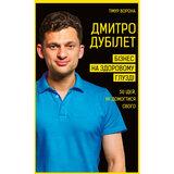 bookchef Дмитро Дубілет. Бізнес на здоровому глузді…