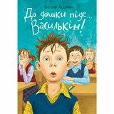 bookchef До дошки піде .. Василькін