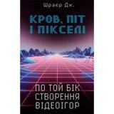 bookchef Кров, піт і пікселі. Тріумфальні та бурхливі іст…