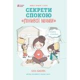 bookchef Лінива мама. Секрети спокою