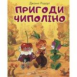bookchef Пригоди Чиполіно