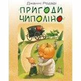 bookchef Пригоди Чиполіно (повна версія)